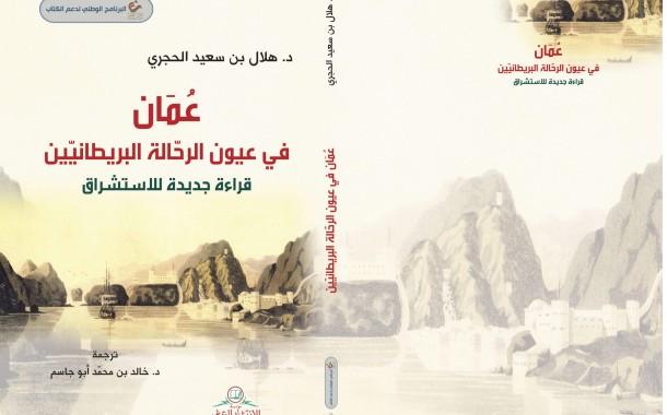 عمان في عيون الرحالة البريطانيين