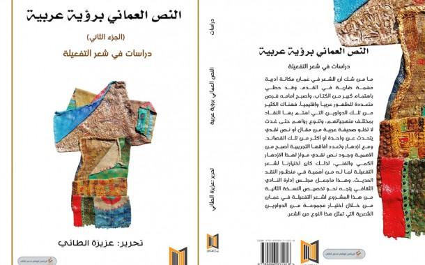 النص العماني برؤية عربية الجزء الثاني